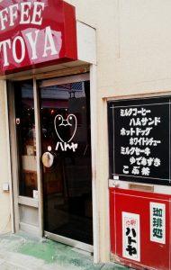 picsart_hayaoki